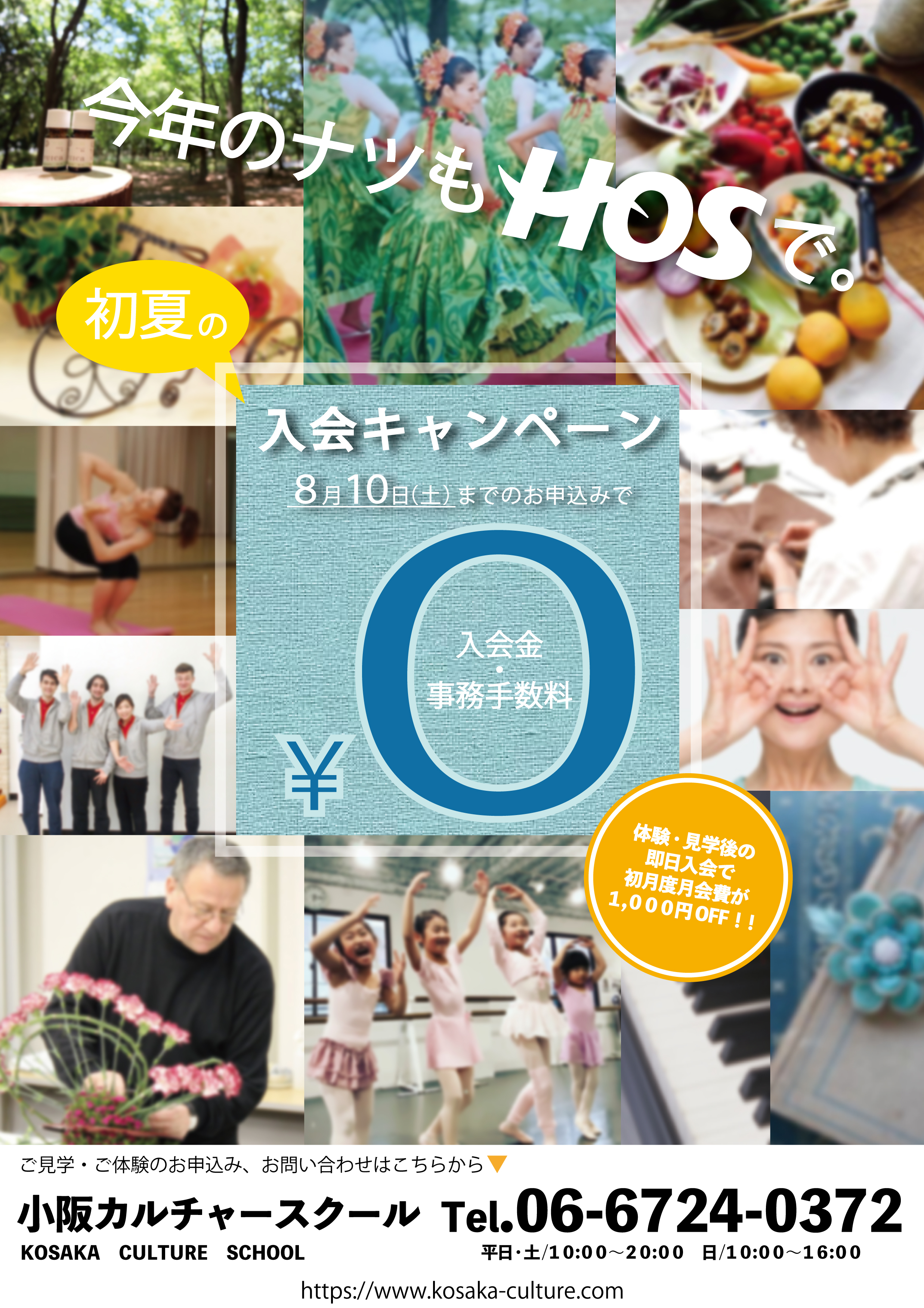 HOS小阪カルチャースクール